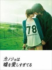 送料無料有/[DVD]/カノジョは嘘を愛しすぎてる DVDスペシャル・エディション/邦画/ASBP-5758