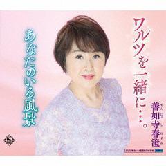 [CD]/善如寺春澄/ワルツを一緒に・・・。/KICM-30848