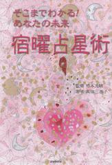 送料無料有/[書籍]/そこまでわかる!あなたの未来宿曜占星術 (anemone)/竹本光晴/監修 高畑三惠子/著/NEOBK-1784853