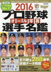 [書籍]/2016 プロ野球オール写真選手名鑑 (NSK)/日本スポーツ企画出版社/NEOBK-1918997