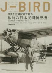 送料無料有/[書籍]/J-BIRD 写真と登録記号で見る戦前の/東京文化財研究所 河守 鎮夫/他編著/NEOBK-1943973
