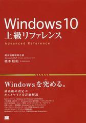 送料無料有/[書籍]/Windows 10上級リファレンス 最高級の設定&カスタマイズを詳細解説/橋本和則/著/NEOBK-1927958
