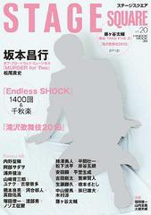 [書籍]/STAGE SQUARE vol.20 【表紙】 坂本昌行 (HINODEMOOK)/日之出出版/NEOBK-1945902