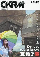 [書籍]/中國紀行 CKRM Vol.04/アジア太平洋観光社/NEOBK-1980222