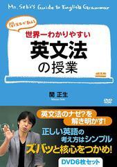 送料無料/[DVD]/関先生が教える 世界一わかりやすい英文法の授業 DVD6枚セット/趣味教養/OHB-142