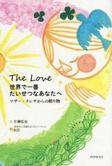 送料無料有/[書籍]/世界で一番たいせつなあなたへ マザー・テレサからの贈り物 The Love/片柳弘史/文 RIE/絵/NEOBK-1785671