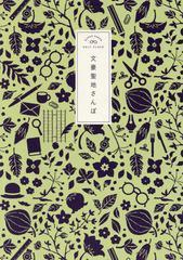 送料無料有/[書籍]/文豪聖地さんぽ/真山知幸/文豪監修/NEOBK-1954704