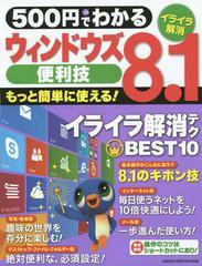 [書籍]/500円でわかるウィンドウズ8.1便利技 もっと簡単に!イライラ解消テク満載 (GAKKEN COMPUTER MOOK)/学研パブリッシング/NEOBK-1698