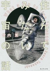 送料無料有/[書籍]/住んでみたい宇宙の話/竹内薫/著/NEOBK-1937666
