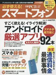 [書籍]/日経PCビギナーズ 2016年7月号/日経BPマーケティング/NEOBK-1957026