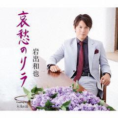 [CD]/岩出和也/哀愁のリラ/KICM-30887