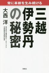 送料無料有/[書籍]/常に革新を生み続ける三越伊勢丹の秘密/大西洋/著/NEOBK-1946652