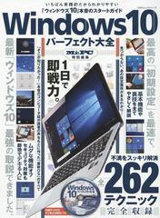 [書籍]/Windows10パーフェクト大全 (100%ムックシリーズ)/晋遊舎/NEOBK-1971605