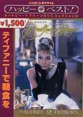 送料無料有/[DVD]/ティファニーで朝食を/洋画/PHNA-100385