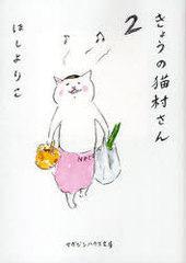 [書籍]/きょうの猫村さん 2 (マガジンハウス文庫)/ほしよりこ/NEOBK-722344