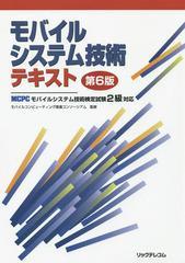 送料無料有/[書籍]/モバイルシステム技術テキスト MCPCモバイルシステム技術検定試験2級対応/モバイルコンピューティング推進コンソーシ