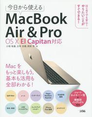 送料無料有/[書籍]/今日から使えるMacBook Air & Pro/小枝祐基/著 古作光徳/著 岡安学/著/NEOBK-1883528
