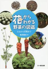 送料無料有/[書籍]/花からわかる野菜の図鑑 たねから収穫まで/亀田龍吉/著/NEOBK-1958008