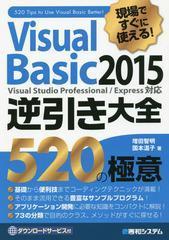 送料無料有/[書籍]/Visual Basic 2015逆引き大全520の極意 現場ですぐに使える!/増田智明/著 国本温子/著/NEOBK-1970752