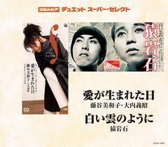 [CD]/藤谷美和子・大内義昭/猿岩石/愛が生まれた日/白い雲のように/COCA-16657