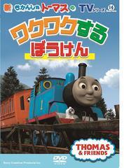 送料無料有/[DVD]/TVシリーズ 新きかんしゃトーマス トーマスのワクワクするぼうけん/キッズ/FT-63047