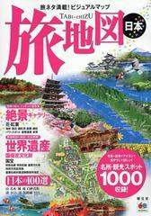 送料無料有/[書籍]/旅地図日本 旅ネタ満載!ビジュアルマップ/昭文社/NEOBK-1796266