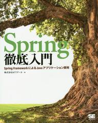 送料無料有/[書籍]/Spring徹底入門 Spring FrameworkによるJavaアプリケーション開発/NTTデータ/著/NEOBK-1980194