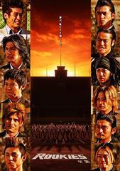 送料無料有/[DVD]/ROOKIES -卒業- [通常版]/邦画/TCED-635