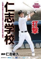 送料無料有/[DVD]/仁志学校 打撃/スポーツ/JMS-14