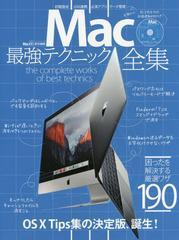 送料無料有/[書籍]/Mac最強テクニック全集 (100%ムックシリーズ)/晋遊舎/NEOBK-1954773