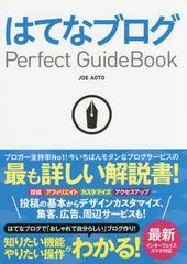 [書籍]/はてなブログPerfect GuideBook/JOEAOTO/著/NEOBK-1981181