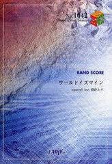 [書籍]楽譜 ワールドイズマイン 初音ミク / BAND PIECE SERIE1042/フェアリー/NEOBK-723246