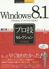 送料無料有/[書籍]/Windows8.1プロ技セレクション 決定版 (今すぐ使えるかんたんEx)/リブロワークス/著/NEOBK-1769974