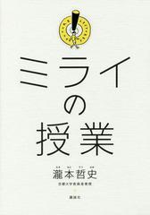 送料無料有/[書籍]/ミライの授業/瀧本哲史/著/NEOBK-1973158