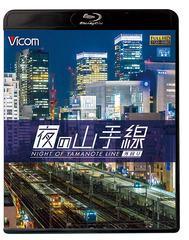 送料無料有/[Blu-ray]/ビコム ブルーレイ展望 夜の山手線 外回り/鉄道/VB-6728