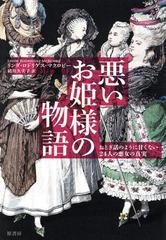 送料無料有/[書籍]/悪いお姫様の物語 おとぎ話のように甘くない24人の悪女の真実 / 原タイトル:PRINCESSES BEHAVING BADLY/リンダ・ロド