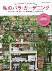 送料無料有/[書籍]/私のバラ・ガーデニング ワンコーナーで楽しめる、すぐに真似できるアイディアがいっぱい (Futabasha Super Mook)/双