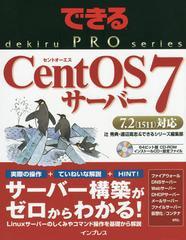 送料無料有/[書籍]/CentOS 7サーバー (できるPRO)/辻秀典/著 渡辺高志/著 できるシリーズ編集部/著/NEOBK-1958401