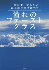 送料無料有/[書籍]/憧れのファーストクラス 一度は乗ってみたい最上級の空の旅/ファーストクラス取材チーム/著/NEOBK-1787682