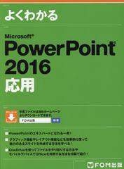 送料無料有/[書籍]/よくわかるMicrosoft PowerPoint 2016応用/富士通エフ・オー・エム株式会社/著制作/NEOBK-1948730
