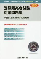 送料無料有/[書籍]/登録販売者試験対策問題集 (手引き(平成28年3月)対応版)/ドーモ/NEOBK-1956722
