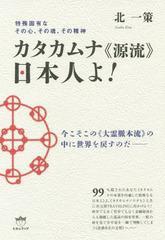 送料無料有/[書籍]/カタカムナ《源流》日本人よ! 特殊固有なその心、その魂、その精神 今こそこの《大霊脈本流》の中に世界を戻すのだ/北