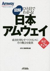 送料無料有/[書籍]/図解日本アムウェイ 成功を望むすべての人々にその機会を提供 (B&Tブックス)/日刊工業新聞社/編/NEOBK-1786956