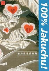 送料無料有/[書籍]/若冲原寸美術館100% Jakuchu!/〔伊藤若冲/画〕/NEOBK-1949444