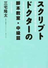 送料無料有/[書籍]/スクリプトドクターの脚本教室 中級篇/三宅隆太/著/NEOBK-1970980