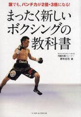 送料無料有/[書籍]/まったく新しいボクシングの教科書 誰でも、パンチ力が2倍・3倍になる!/野木丈司/NEOBK-803701