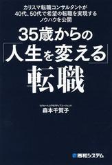 [書籍]/35歳からの「人生を変える」転職 カリスマ転職コンサルタントが40代、50代で希望の転職を実現するノウハウを公開/森本