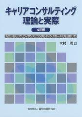 送料無料有/[書籍]/キャリアコンサルティング理論と実際 4訂/木村周/著/NEOBK-1966351