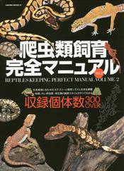 送料無料有/[書籍]/爬虫類飼育完全マニュアル   2 (SAKURA MOOK  61)/笠倉出版社/NEOBK-1984103