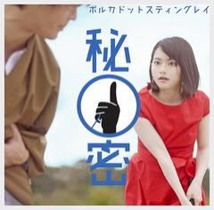 [DVD]/ポルカドットスティングレイ/秘密 [CD付初回限定版]/UMBK-9301